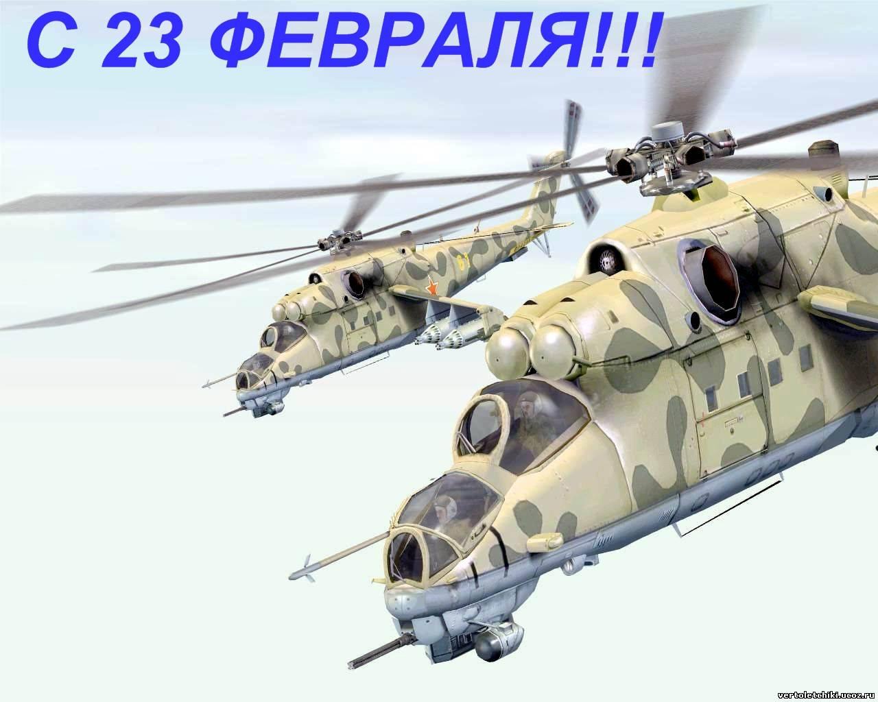 Вертолет с поздравлениями